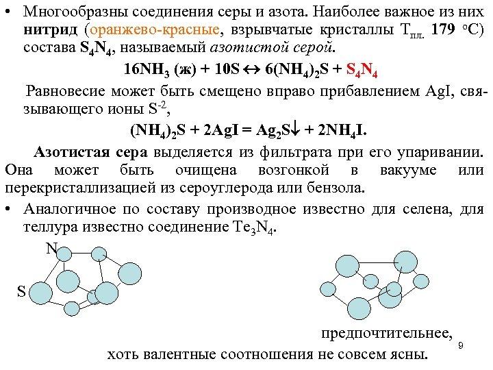 • Многообразны соединения серы и азота. Наиболее важное из них нитрид (оранжево-красные, взрывчатые