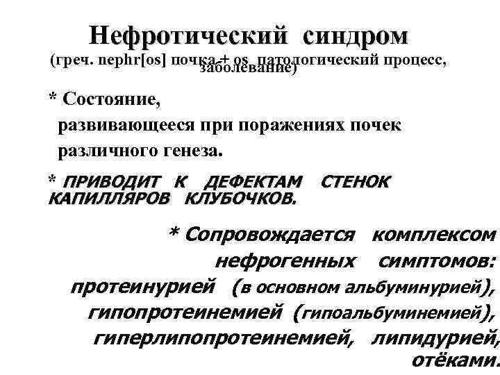 Нефротический синдром (греч. nephr[os] почка + os патологический процесс, заболевание) * Состояние, развивающееся при