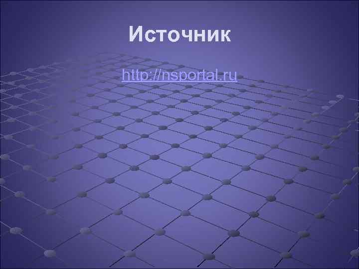 Источник http: //nsportal. ru