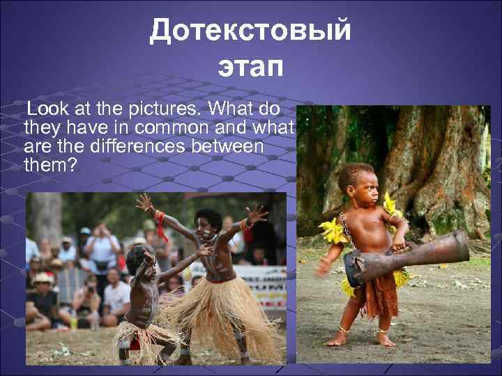 Дотекстовый этап Look at the pictures. What do they have in common and what