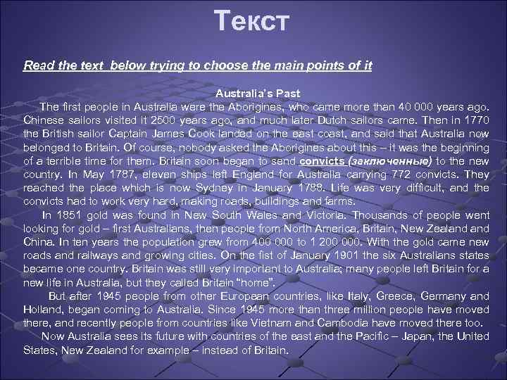 Текст Read the text below trying to choose the main points of it Australia's