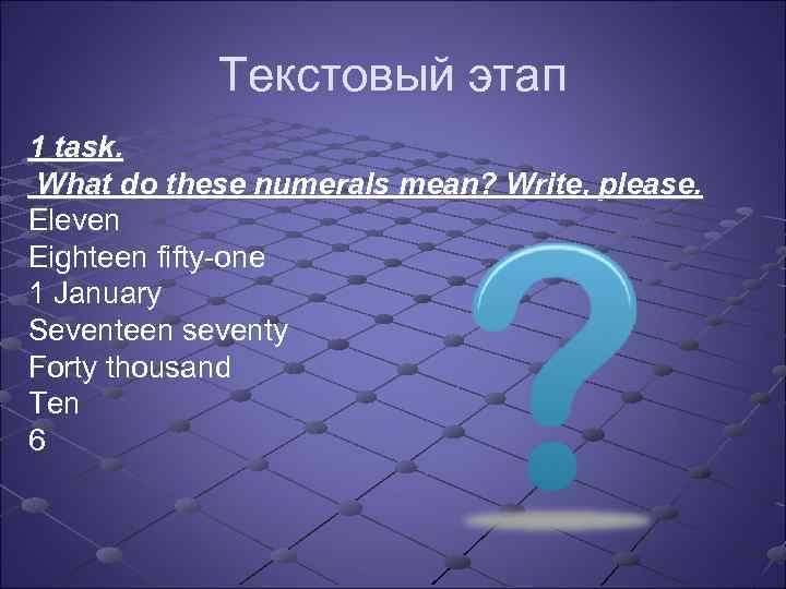 Текстовый этап 1 task. What do these numerals mean? Write, please. Eleven Eighteen fifty-one