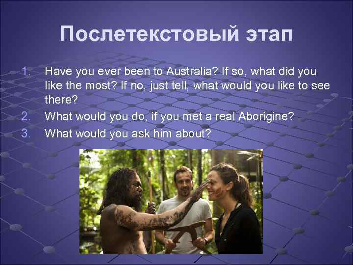 Послетекстовый этап 1. 2. 3. Have you ever been to Australia? If so, what