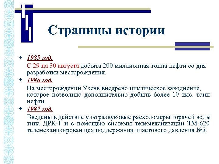 Страницы истории w 1985 год. С 29 на 30 августа добыта 200 миллионная тонна