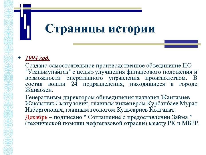 Страницы истории w 1994 год. Создано самостоятельное производственное объединение ПО
