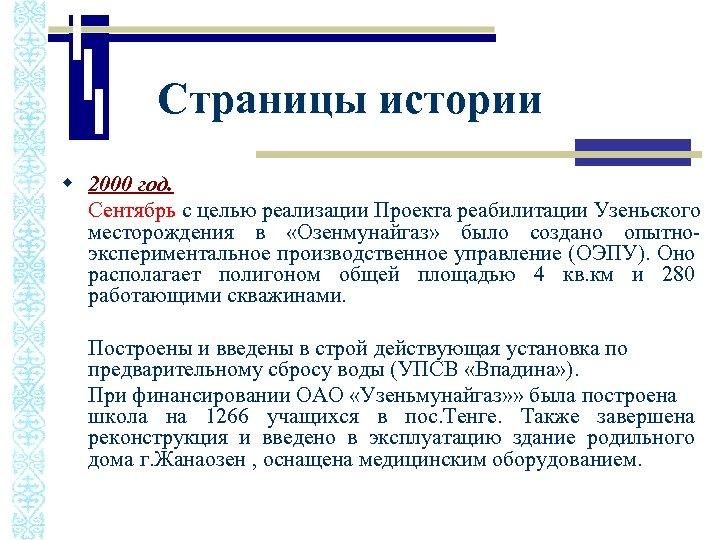 Страницы истории w 2000 год. Сентябрь с целью реализации Проекта реабилитации Узеньского месторождения в