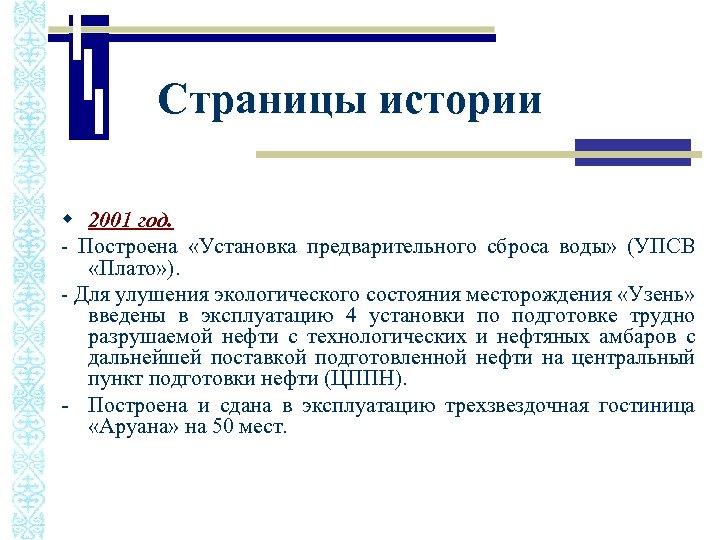 Страницы истории w 2001 год. - Построена «Установка предварительного сброса воды» (УПСВ «Плато» ).