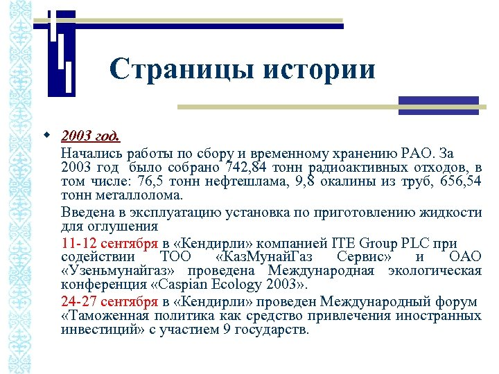 Страницы истории w 2003 год. Начались работы по сбору и временному хранению РАО. За