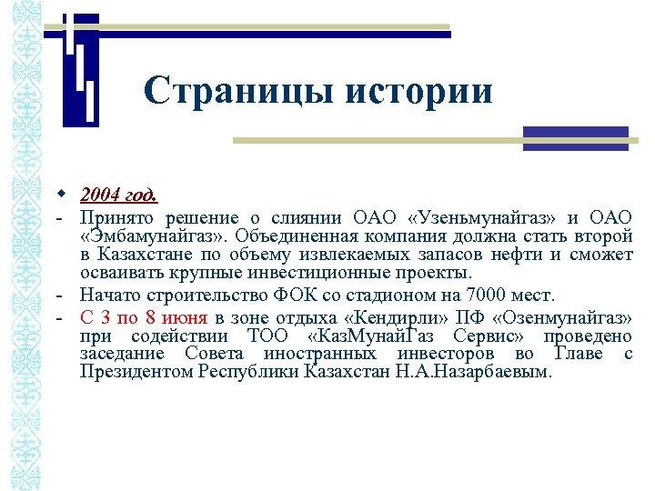 Страницы истории w 2004 год. - Принято решение о слиянии ОАО «Узеньмунайгаз» и ОАО