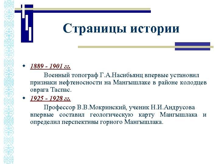 Страницы истории w 1889 - 1901 гг. Военный топограф Г. А. Насибьянц впервые установил