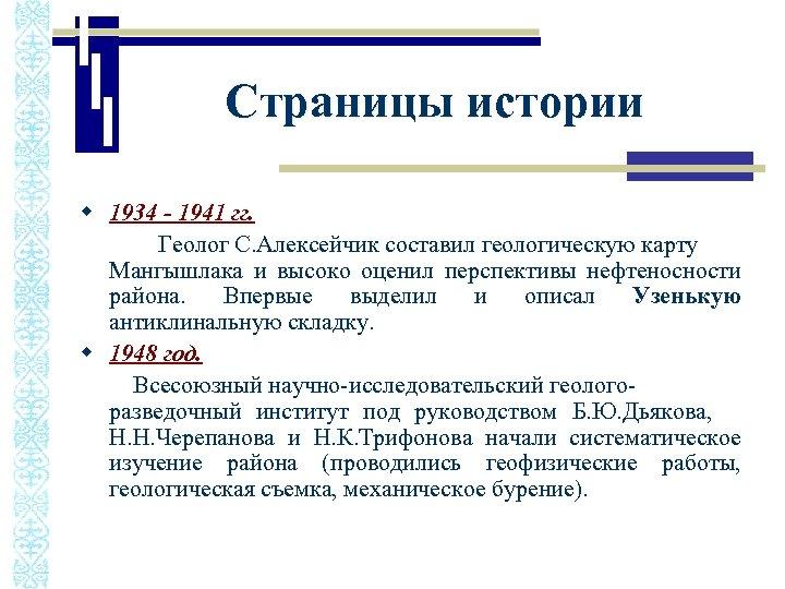 Страницы истории w 1934 - 1941 гг. Геолог С. Алексейчик составил геологическую карту Мангышлака
