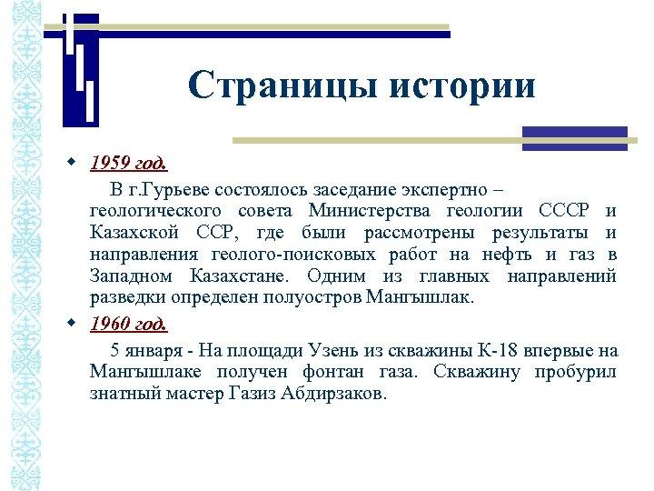 Страницы истории w 1959 год. В г. Гурьеве состоялось заседание экспертно – геологического совета