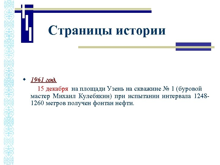 Страницы истории w 1961 год. 15 декабря на площади Узень на скважине № 1