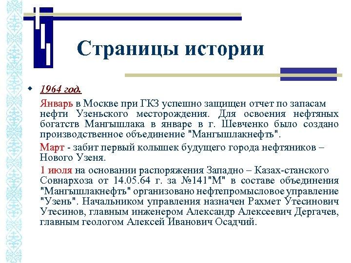 Страницы истории w 1964 год. Январь в Москве при ГКЗ успешно защищен отчет по
