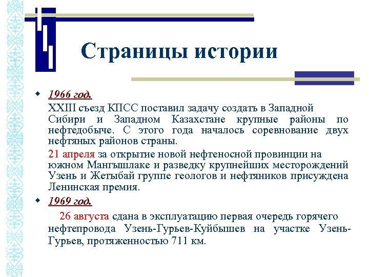 Страницы истории w 1966 год. XXIII съезд КПСС поставил задачу создать в Западной Сибири