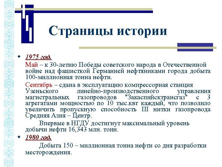 Страницы истории w 1975 год. Май – к 30 -летию Победы советского народа в