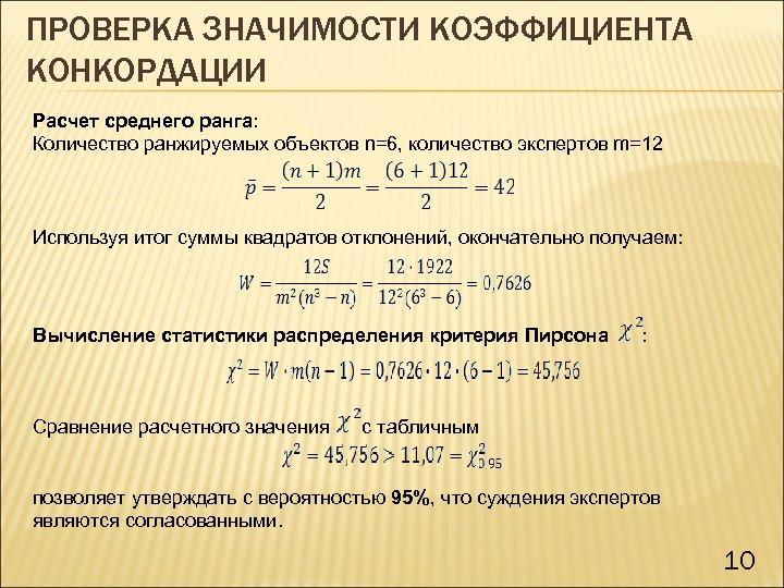 ПРОВЕРКА ЗНАЧИМОСТИ КОЭФФИЦИЕНТА КОНКОРДАЦИИ Расчет среднего ранга: Количество ранжируемых объектов n=6, количество экспертов m=12