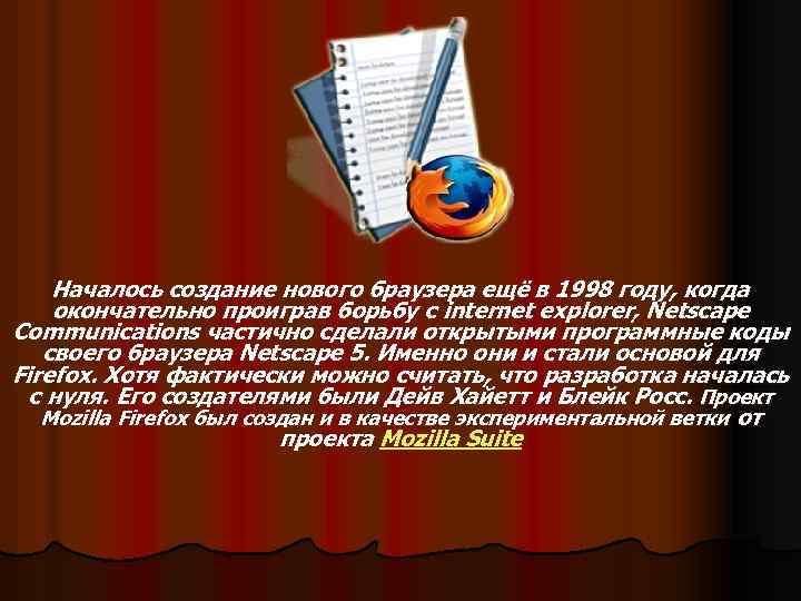 Началось создание нового браузера ещё в 1998 году, когда окончательно проиграв борьбу с internet
