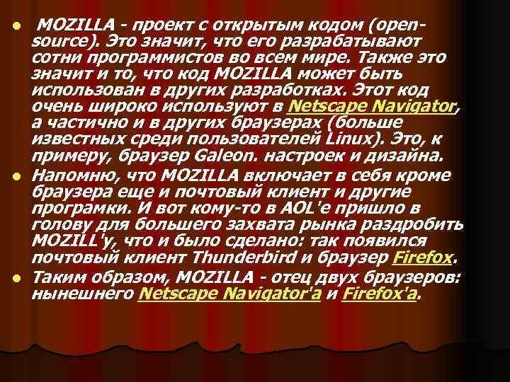 l l l MOZILLA - проект с открытым кодом (opensource). Это значит, что его