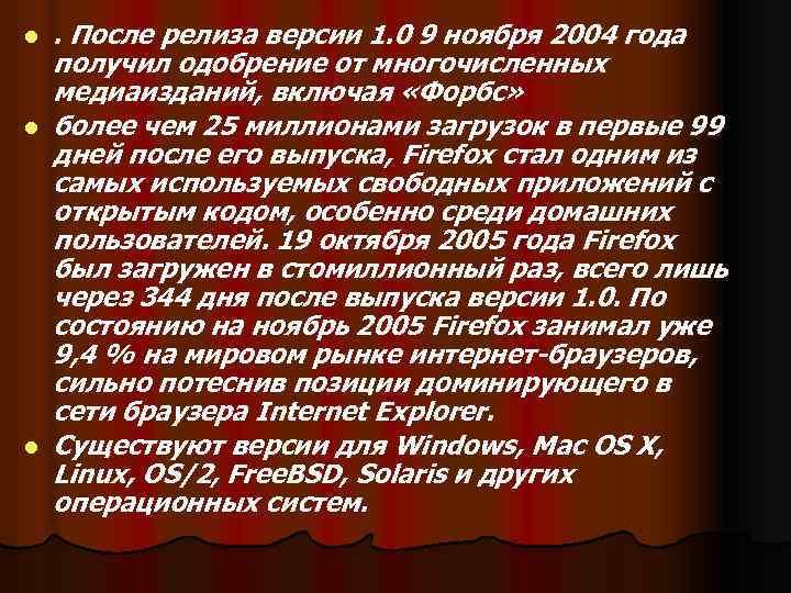 l l l . После релиза версии 1. 0 9 ноября 2004 года получил