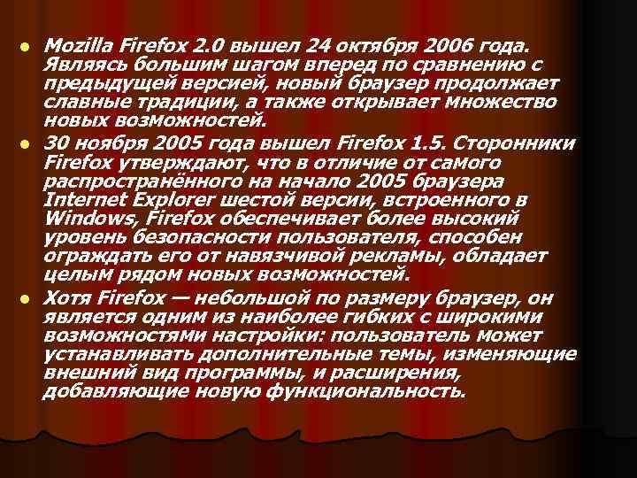 l l l Mozilla Firefox 2. 0 вышел 24 октября 2006 года. Являясь большим