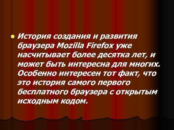 l История создания и развития браузера Mozilla Firefox уже насчитывает более десятка лет, и