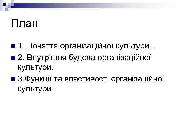 План 1. Поняття організаційної культури. n 2. Внутрішня будова організаційної культури. n 3. Функції