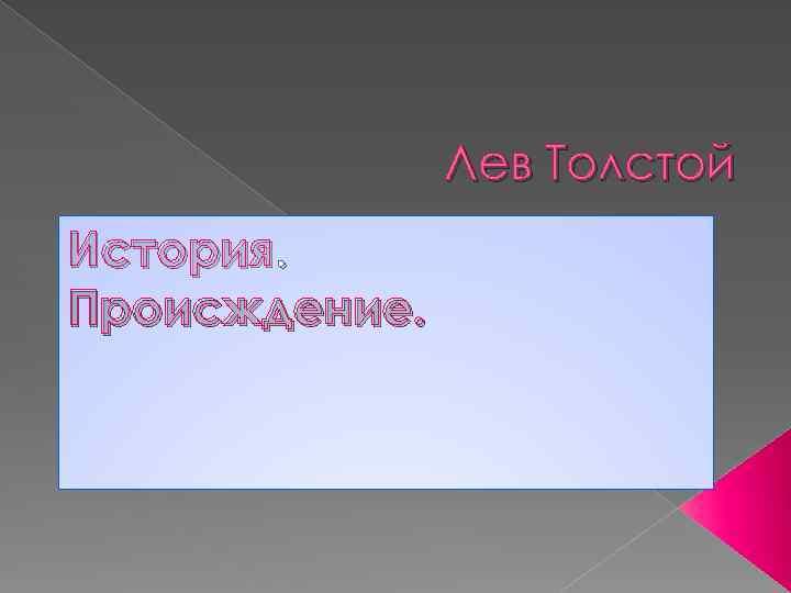 Лев Толстой История. Происждение.