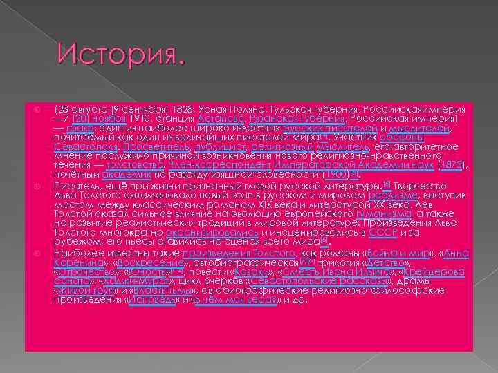 История. (28 августа [9 сентября] 1828, Ясная Поляна, Тульская губерния, Российскаяимперия — 7 [20]