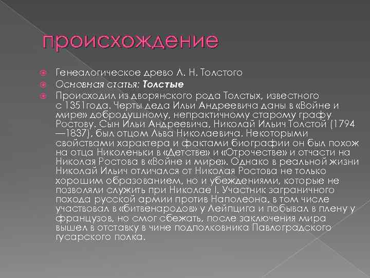 происхождение Генеалогическое древо Л. Н. Толстого Основная статья: Толстые Происходил из дворянского рода Толстых,