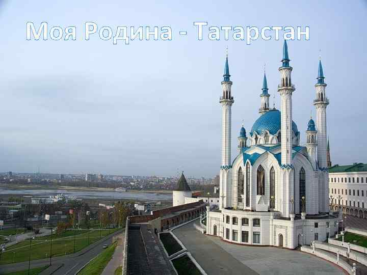 Картинки татарстан моя родина