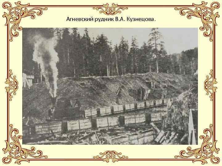Агневский рудник В. А. Кузнецова.