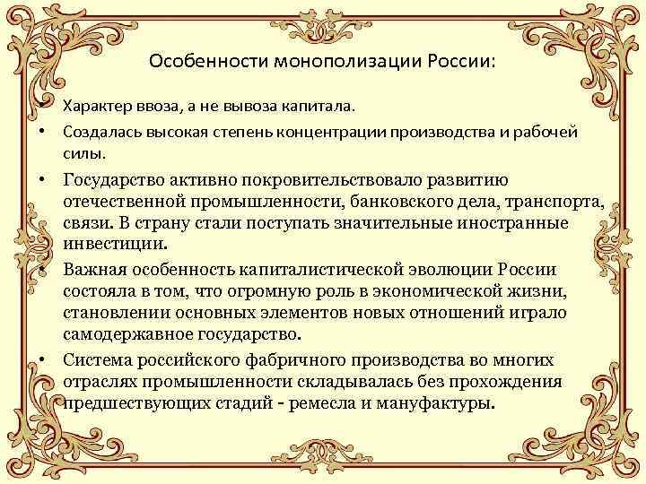Особенности монополизации России: • Характер ввоза, а не вывоза капитала. • Создалась высокая степень
