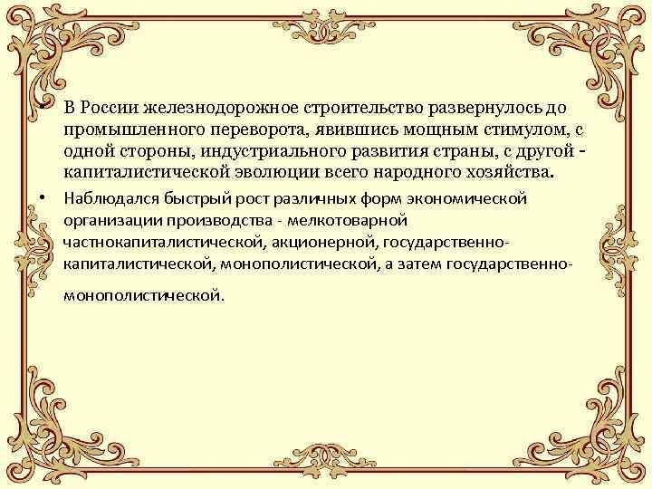 • В России железнодорожное строительство развернулось до промышленного переворота, явившись мощным стимулом, с