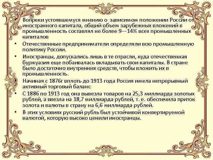 • Вопреки устоявшемуся мнению о зависимом положении России от иностранного капитала, общий объем