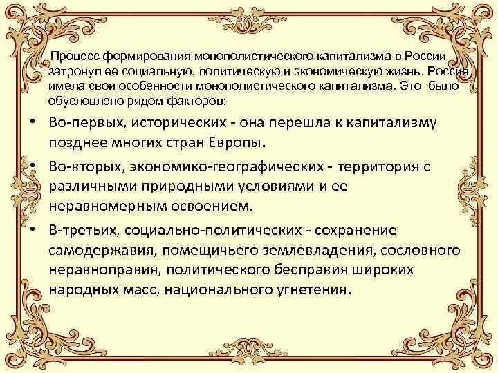 Процесс формирования монополистического капитализма в России затронул ее социальную, политическую и экономическую жизнь.