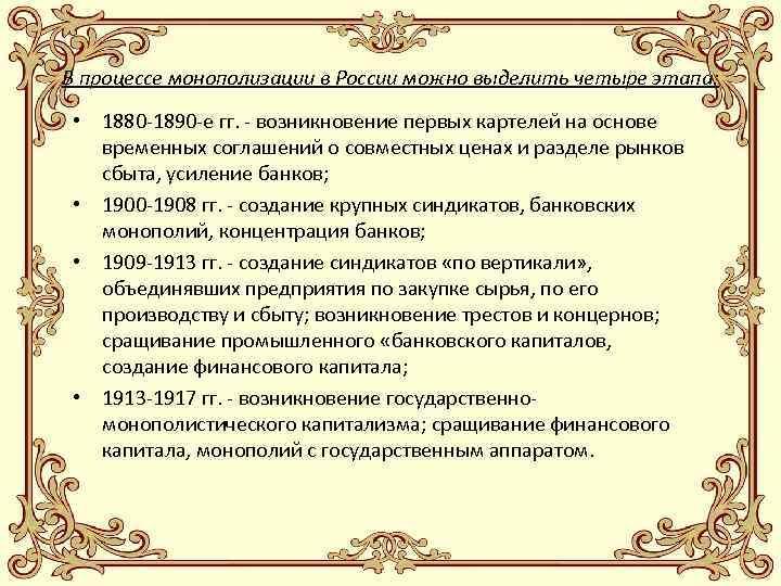 В процессе монополизации в России можно выделить четыре этапа: • 1880 -1890 -е гг.