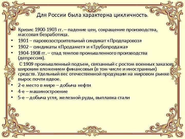 Для России была характерна цикличность. • Кризис 1900 -1903 гг. – падение цен, сокращение