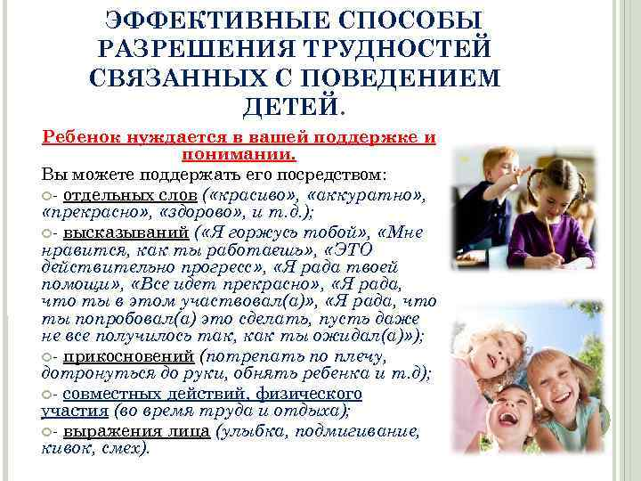 ЭФФЕКТИВНЫЕ СПОСОБЫ РАЗРЕШЕНИЯ ТРУДНОСТЕЙ СВЯЗАННЫХ С ПОВЕДЕНИЕМ ДЕТЕЙ. Ребенок нуждается в вашей поддержке и