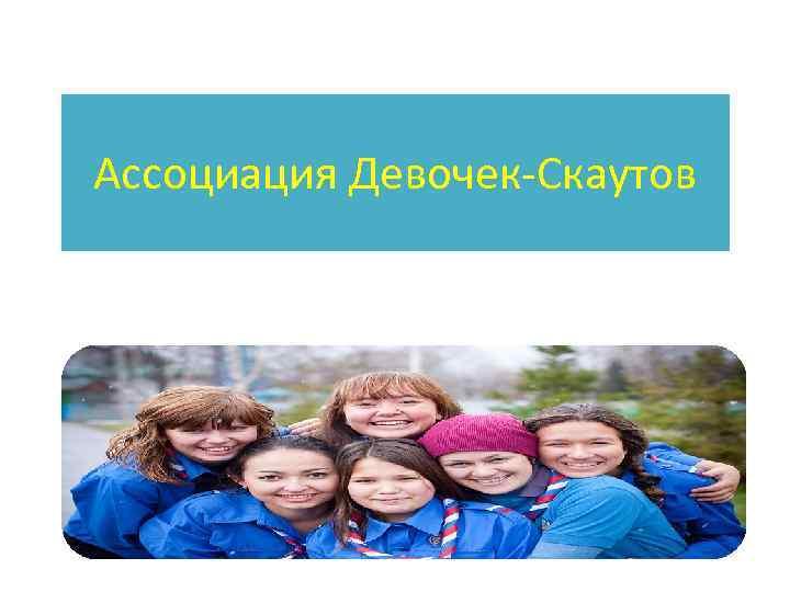 Ассоциация Девочек-Скаутов
