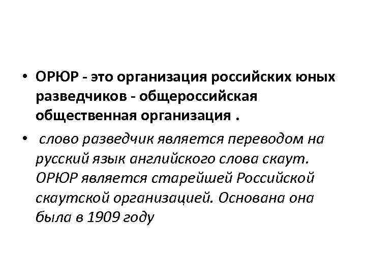 • ОРЮР - это организация российских юных разведчиков - общероссийская общественная организация. •