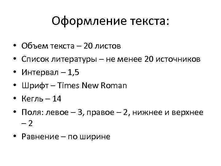Оформление текста: Объем текста – 20 листов Список литературы – не менее 20 источников