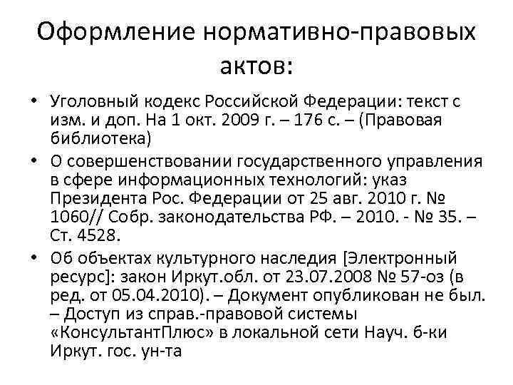 Оформление нормативно-правовых актов: • Уголовный кодекс Российской Федерации: текст с изм. и доп. На