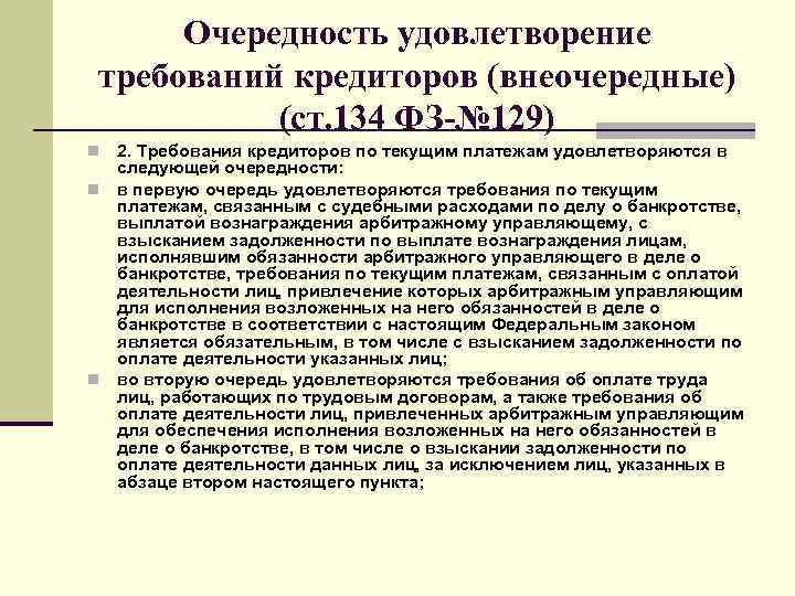 134 закона о банкротстве