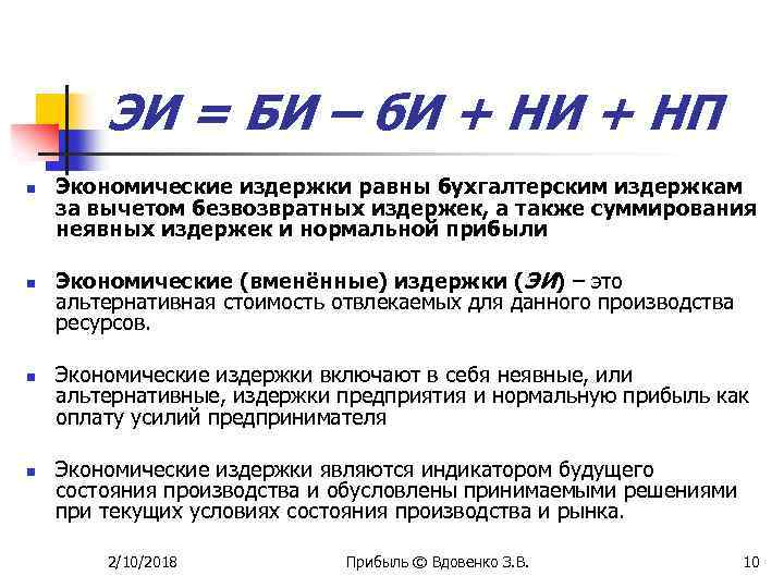 ЭИ = БИ – б. И + НП n n Экономические издержки равны бухгалтерским