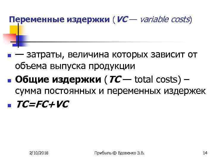 Переменные издержки (VC — variable costs) n n n — затраты, величина которых зависит