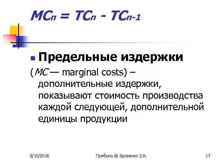 МСп = ТСп - ТСп-1 n Предельные издержки (МС — marginal costs) – дополнительные