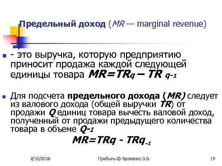 Предельный доход (MR — marginal revenue) n n - это выручка, которую предприятию приносит