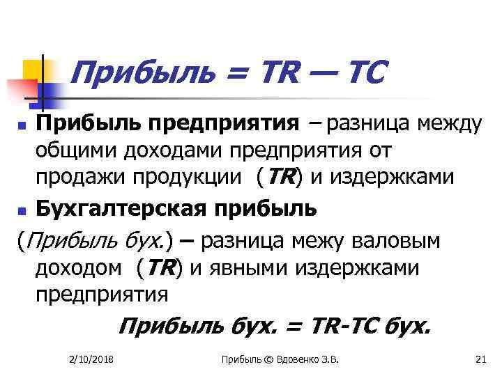 Прибыль = TR — TC Прибыль предприятия – разница между общими доходами предприятия от