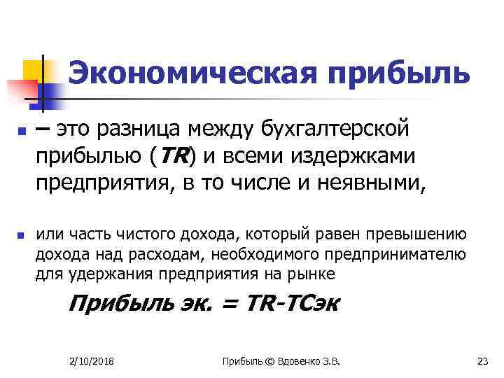 Экономическая прибыль n n – это разница между бухгалтерской прибылью (TR) и всеми издержками